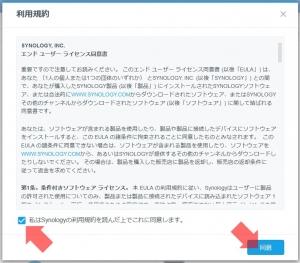 利用規約確認|exFAT Accessを使う~DiskStation DS218j