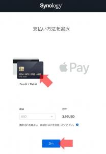 支払い方法を選択|exFAT Accessを使う~DiskStation DS218j