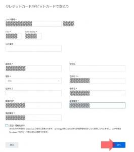 カード情報入力|exFAT Accessを使う~DiskStation DS218j