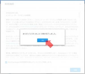 購入完了の確認|exFAT Accessを使う~DiskStation DS218j