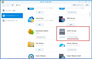 exFAT Accessインストール済みの確認 exFAT Accessを使う~DiskStation DS218j