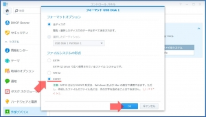 exFATでフォーマット exFAT Accessを使う~DiskStation DS218j