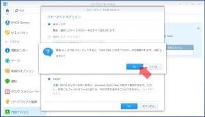 初期化の確認|exFAT Accessを使う~DiskStation DS218j