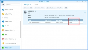 フォーマット完了|exFAT Accessを使う~DiskStation DS218j