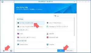 バックアップ先を選択|Hyper Backupを使う(2)~DiskStation DS218j