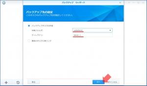 バックアップ先の設定|Hyper Backupを使う(2)~DiskStation DS218j