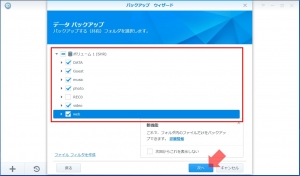 バックアップデータの選択|Hyper Backupを使う(2)~DiskStation DS218j