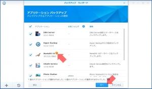 バックアップアプリの選択|Hyper Backupを使う(2)~DiskStation DS218j