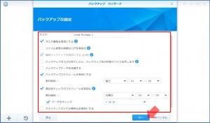 バックアップの設定|Hyper Backupを使う(2)~DiskStation DS218j
