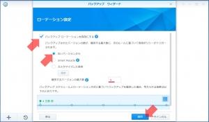 ローテーションの設定|Hyper Backupを使う(2)~DiskStation DS218j