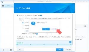 バックアップ設定完了|Hyper Backupを使う(2)~DiskStation DS218j