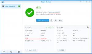 初回バックアップ完了|Hyper Backupを使う(2)~DiskStation DS218j