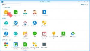 共有フォルダを開く|Hyper Backupを使う(3)~DiskStation DS218j