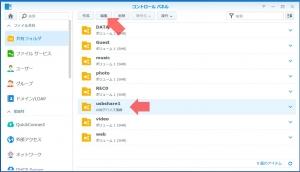 共有フォルダを編集する|Hyper Backupを使う(3)~DiskStation DS218j