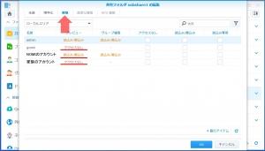共有フォルダへの権限の確認|Hyper Backupを使う(3)~DiskStation DS218j