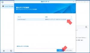 復元するタスクを選択する|Hyper Backupを使う(4)~DiskStation DS218j