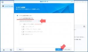 システムの復元|Hyper Backupを使う(4)~DiskStation DS218j