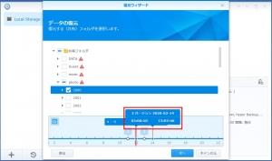 復元ポイントの選択|Hyper Backupを使う(4)~DiskStation DS218j
