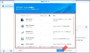 アプリケーションの復元|Hyper Backupを使う(4)~DiskStation DS218j