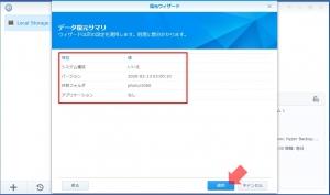 復元内容の確認|Hyper Backupを使う(4)~DiskStation DS218j
