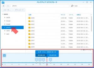 バックアップデータの選択|Hyper Backupを使う(4)~DiskStation DS218j