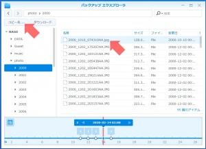 DS218jへの復元|Hyper Backupを使う(4)~DiskStation DS218j
