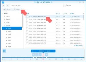 ファイルをパソコンにダウンロード|Hyper Backupを使う(4)~DiskStation DS218j