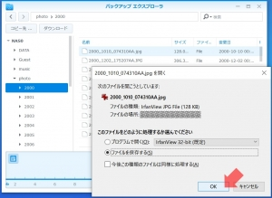 ダウンロード実行|Hyper Backupを使う(4)~DiskStation DS218j