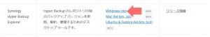 ダウンロードリンク|Synology Hyper Backup Explorerを使う~DiskStation DS218j