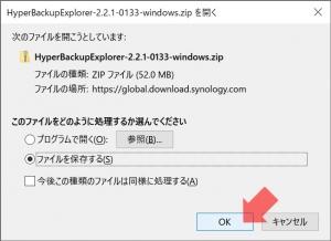 ダウンロード|Synology Hyper Backup Explorerを使う~DiskStation DS218j