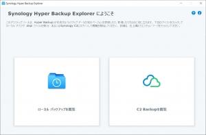 起動初期画面|Synology Hyper Backup Explorerを使う~DiskStation DS218j