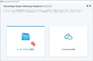 ローカル バックアップを閲覧を開く|Synology Hyper Backup Explorerを使う~DiskStation DS218j
