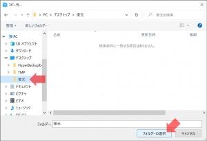 復元先(コピー先)を選択|Synology Hyper Backup Explorerを使う~DiskStation DS218j
