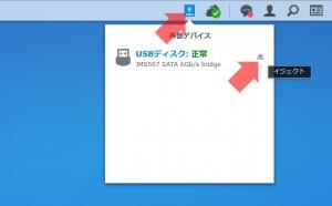 USBハードディスクイジェクトの確認|Synology Hyper Backup Explorerを使う~DiskStation DS218j
