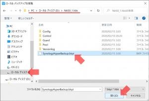 SynologyHyperBackup.bkpiを開く|Synology Hyper Backup Explorerを使う~DiskStation DS218j