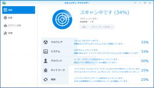 スキャン中|セキュリティ アドバイザーを使う(1)~DiskStation DS218j