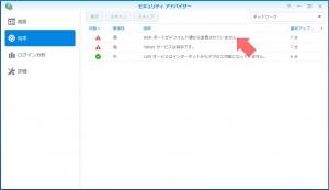 リスクを確認|セキュリティ アドバイザーを使う(1)~DiskStation DS218j