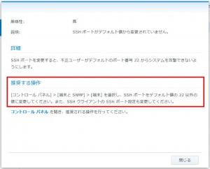 対策方法の確認(SSH)|セキュリティ アドバイザーを使う(1)~DiskStation DS218j