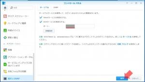 SSHポート変更|セキュリティ アドバイザーを使う(1)~DiskStation DS218j