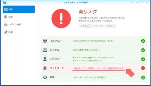 再スキャン結果|セキュリティ アドバイザーを使う(1)~DiskStation DS218j