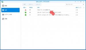 リスク確認|セキュリティ アドバイザーを使う(1)~DiskStation DS218j