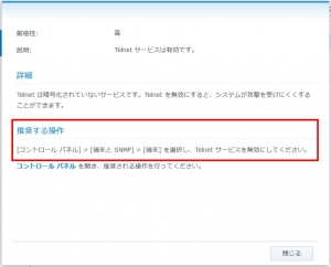 対策方法の確認(Telnet)|セキュリティ アドバイザーを使う(1)~DiskStation DS218j