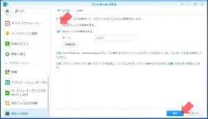 Telnetを無効に|セキュリティ アドバイザーを使う(1)~DiskStation DS218j