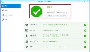 再々スキャン結果|セキュリティ アドバイザーを使う(1)~DiskStation DS218j