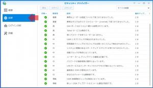 スキャン結果の確認|セキュリティ アドバイザーを使う(2)~DiskStation DS218j