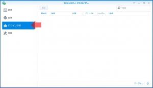 ログイン分析|セキュリティ アドバイザーを使う(2)~DiskStation DS218j