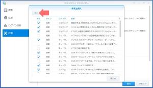 チェック項目設定|セキュリティ アドバイザーを使う(2)~DiskStation DS218j