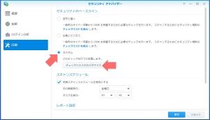 カスタム設定|セキュリティ アドバイザーを使う(2)~DiskStation DS218j