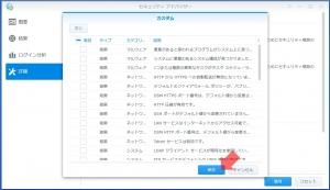 項目のカスタマイズ|セキュリティ アドバイザーを使う(2)~DiskStation DS218j