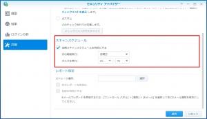 詳細~スキャンスケジュール|セキュリティ アドバイザーを使う(2)~DiskStation DS218j